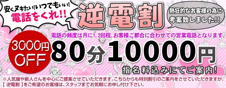 『80分10000円指名料込み』!!その名も【【 逆電割 】】
