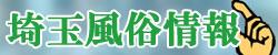 埼玉風俗 情報